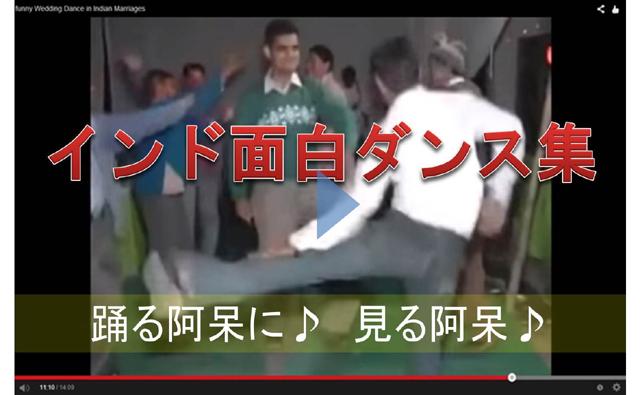 インド面白ダンス集~踊る阿呆に♪ 見る阿呆♪