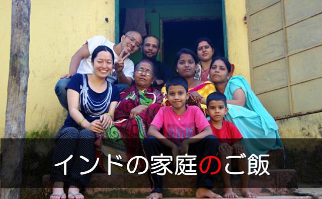インドの家庭のご飯