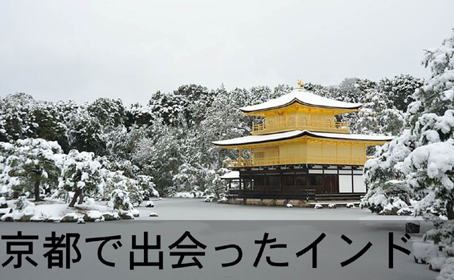 京都で出会ったインド