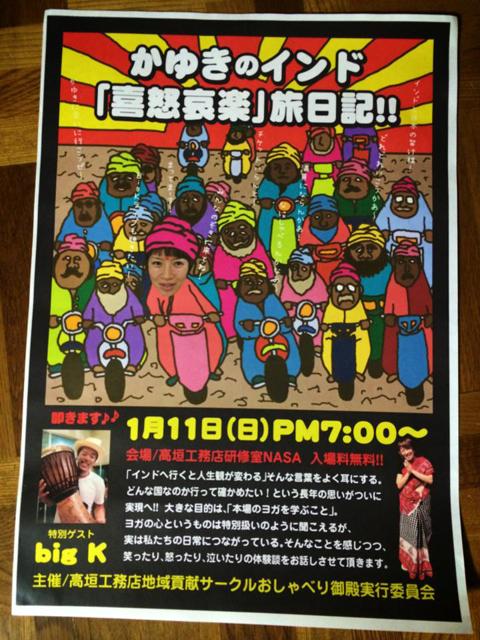 日本で早速インドイベントを企画