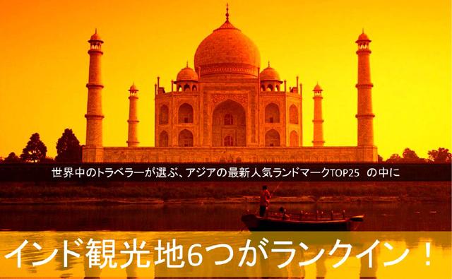 世界中のトラベラーが選ぶ、アジアの最新人気ランドマークTOP25の中に インド観光地6つがランクイン!