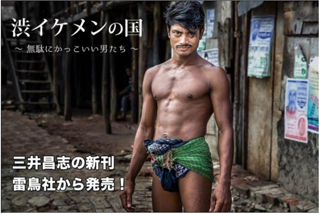 三井さん新刊 渋イケメンの国