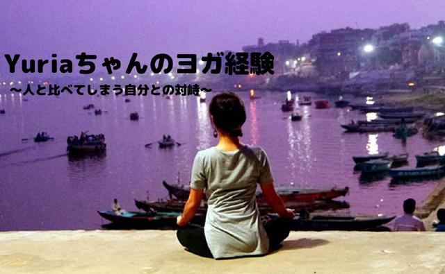 Yuriaちゃんのインドヨガ留学体験記バナー