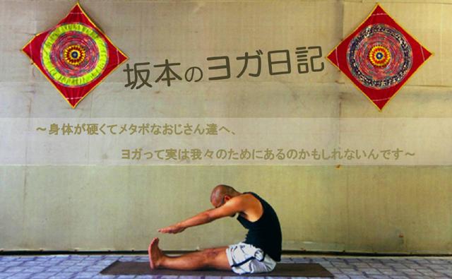 昔描いた坂本のヨガブログ。副題は~身体が硬くてメタボなおじさん達へ。ヨガって実は我々のためにあるのかもしれないんです~