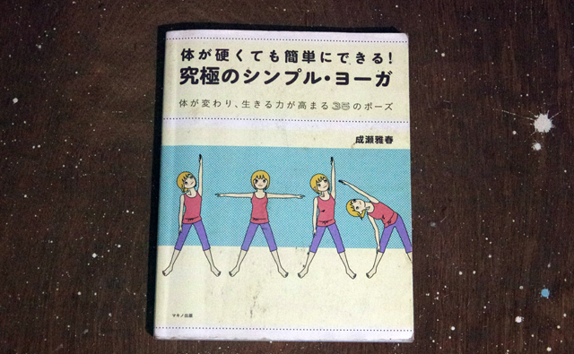 成瀬先生の著書
