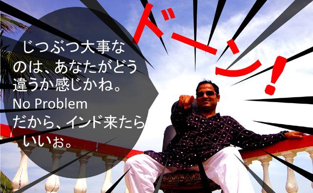 インド人と日本人の違い