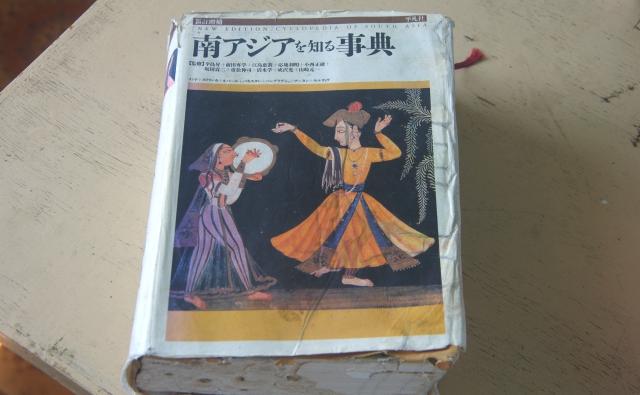 『南アジアを知る事典』