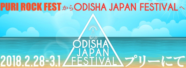 ODISHA JAPAN FESTIVALのバナーです。