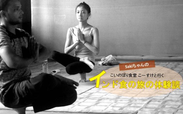 Sakiちゃんのカレーツアー体験談 表紙
