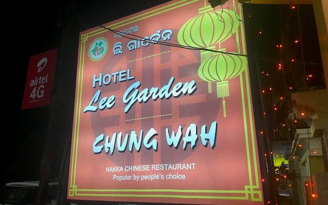 Lee garden CHUNG WANの入り口