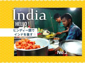 インドのご飯とヒンディー語No.2