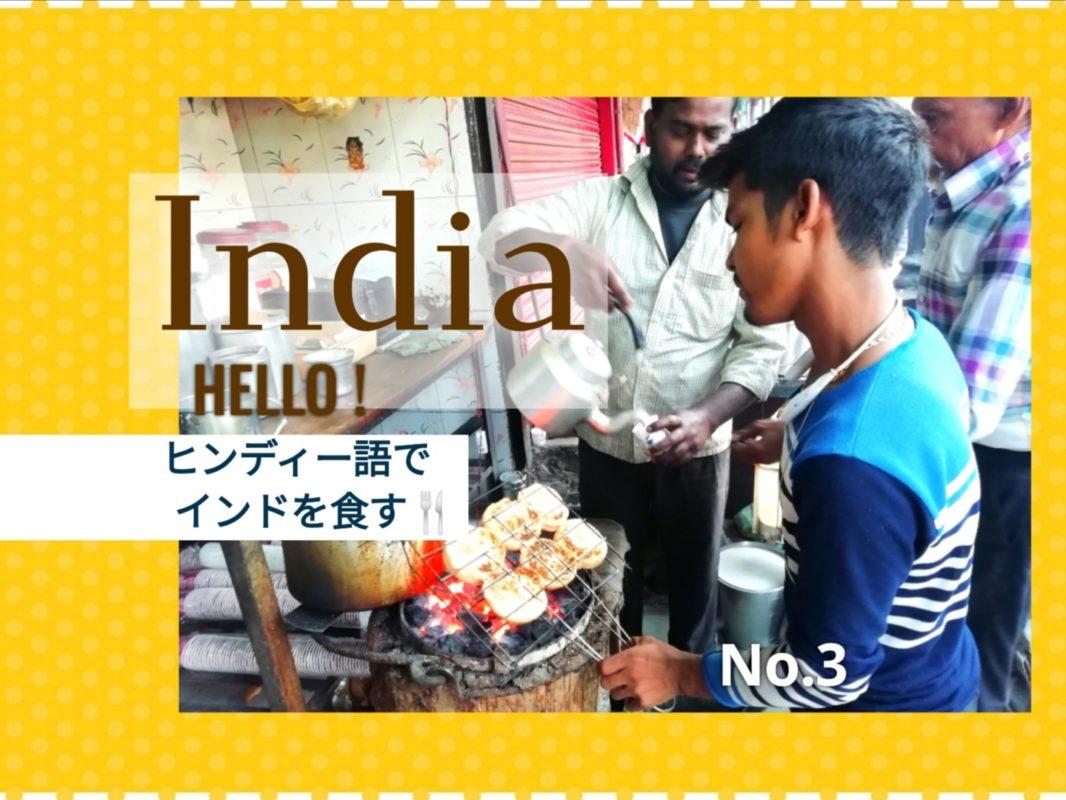 ヒンディー語でインドを食す